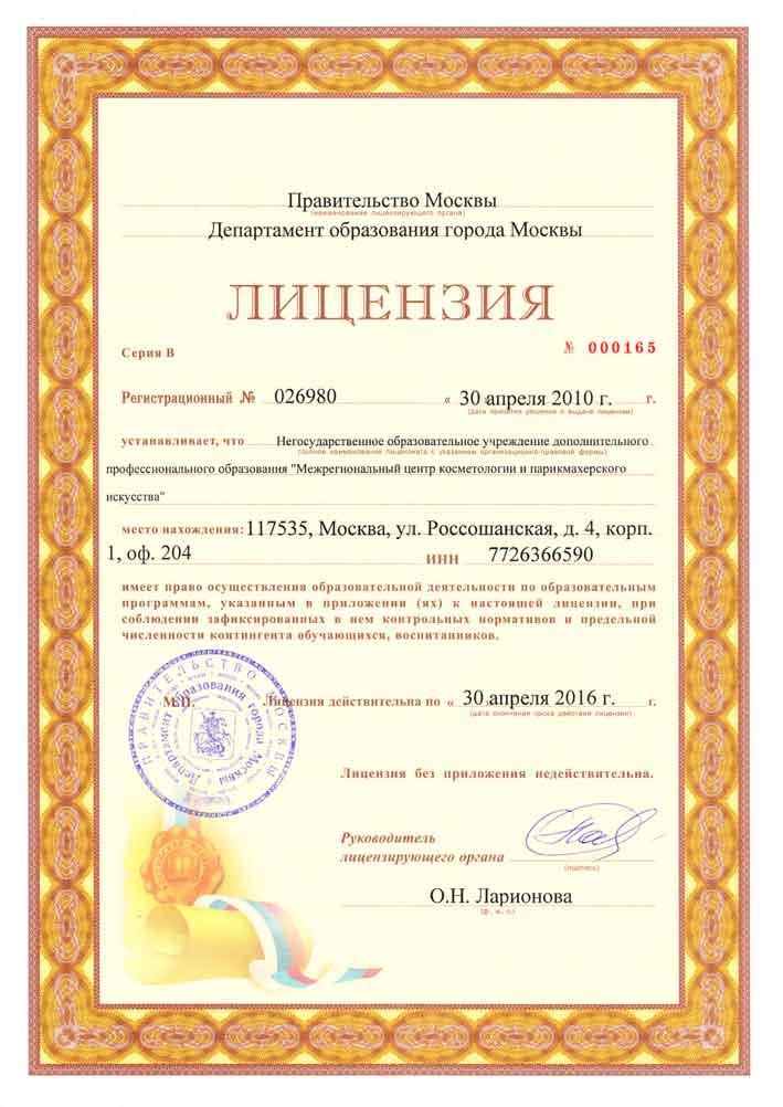 курсы диетологии красноярск